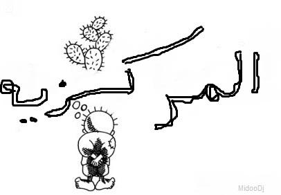 المركزية فى مصر