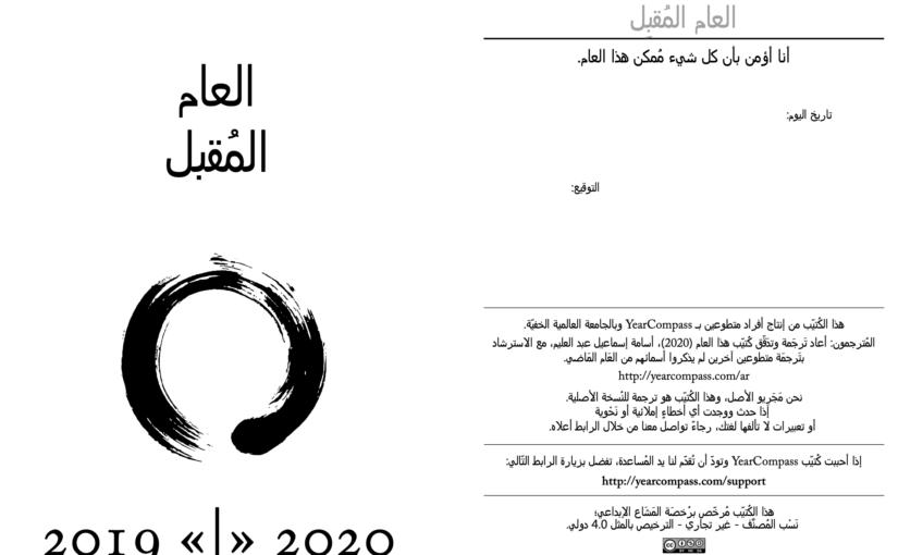 نموذج بالعربية في التخطيط لعام جديد جاهز للتحميل مجانًا