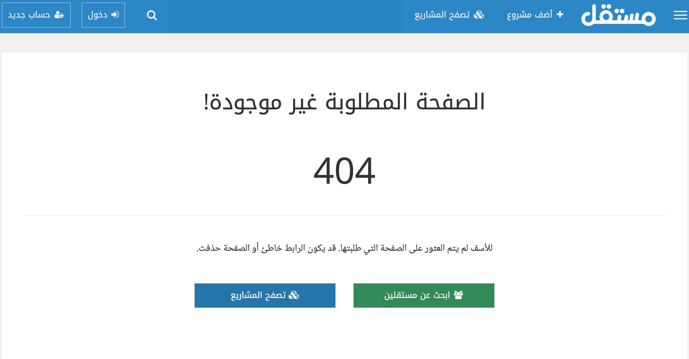 مثال: صفحة غير موجودة 404