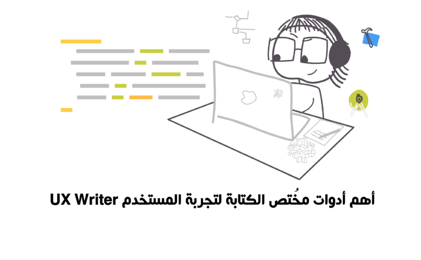 أهم أدوات مخُتص الكتابة لتجربة المستخدم UX Writer