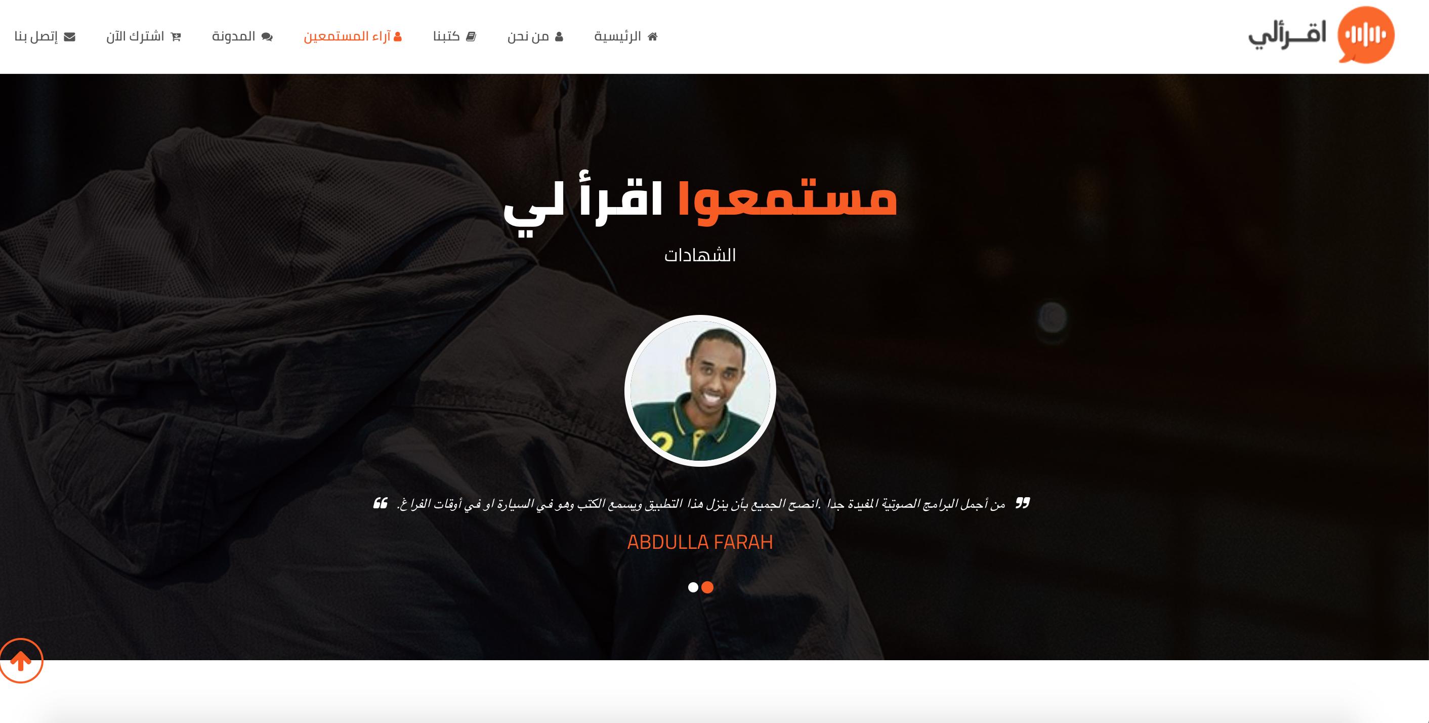 صفحة هبوط الموقع الإلكتروني لتطبيق اقرألي