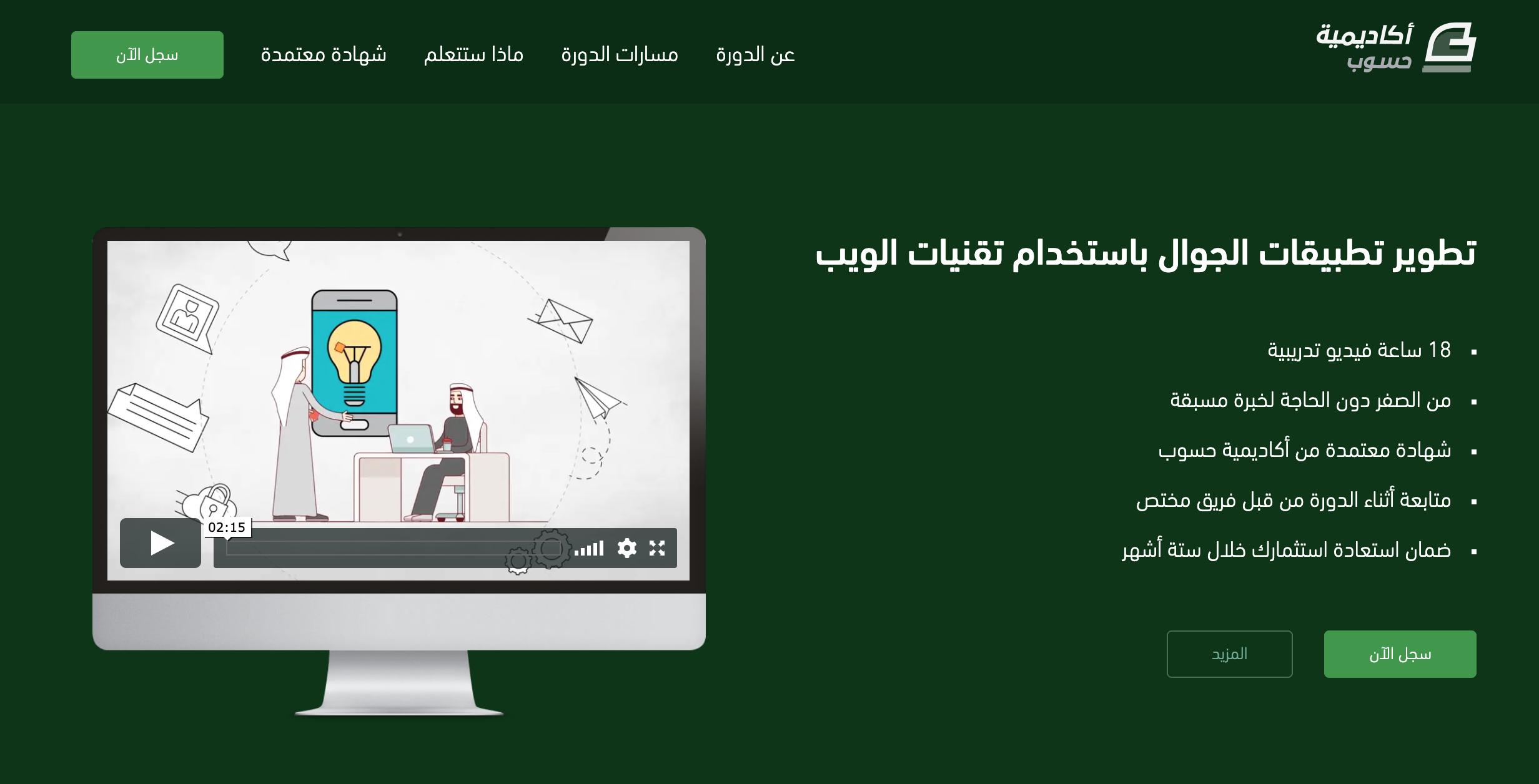 صفحة هبوط تطوير تطبيقات الجوال باستخدام تقنيات الويب في أكاديمية حسوب