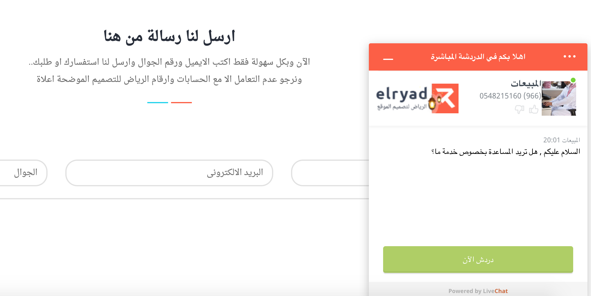 تطبيق الشات بوت في موقع الرياض لتصميم المواقع