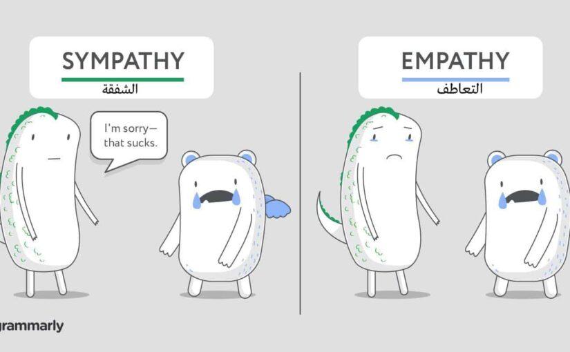 الفرق بين التعاطف والشفقة