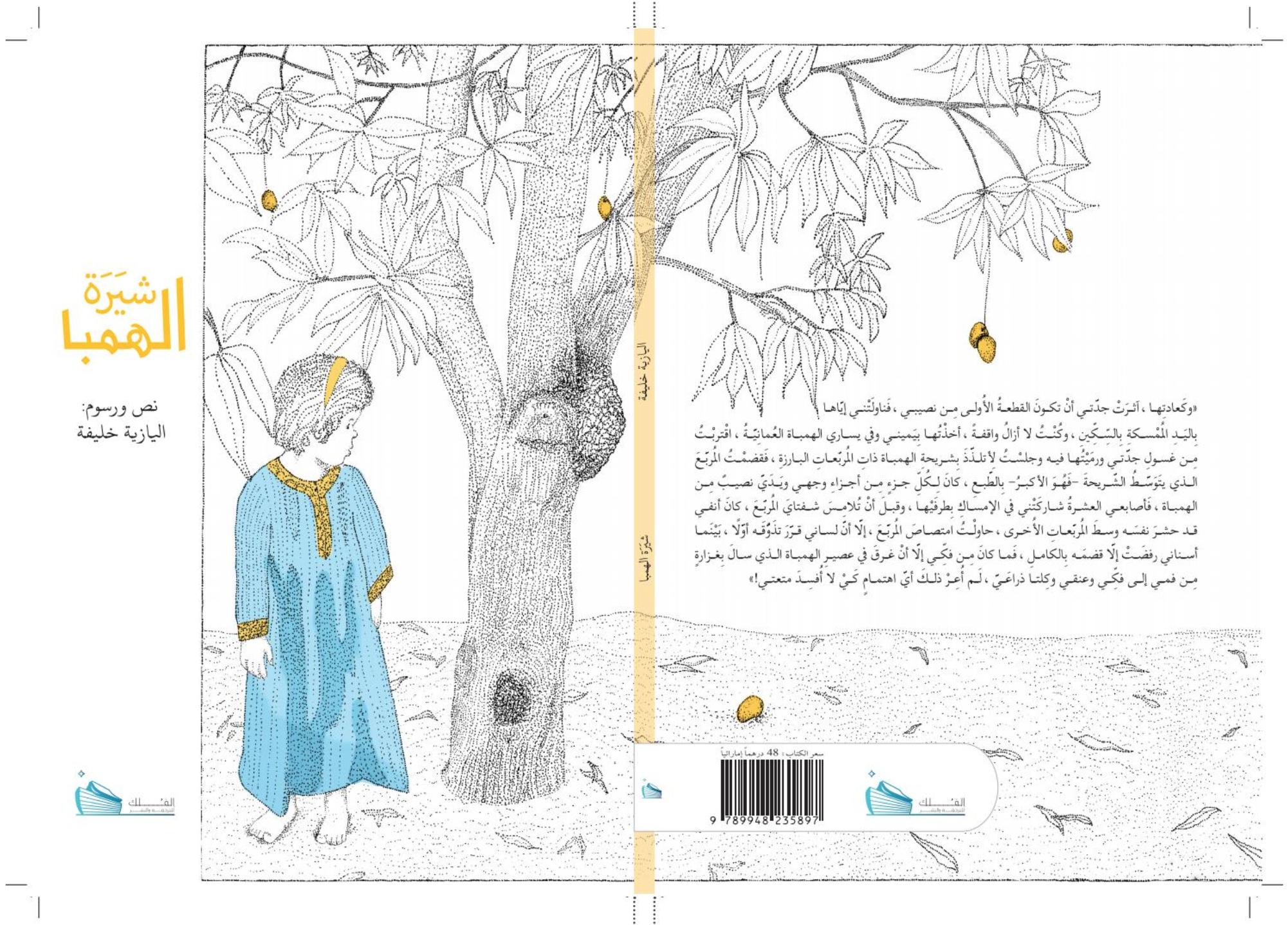 كتاب شيرة الهمبا