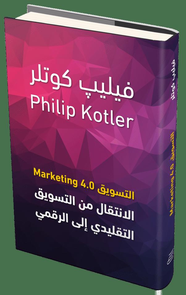 كتاب التسويق 4.0 – فيليب كوتلر