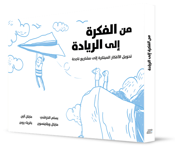 كتاب: من الفكرة الى الريادة