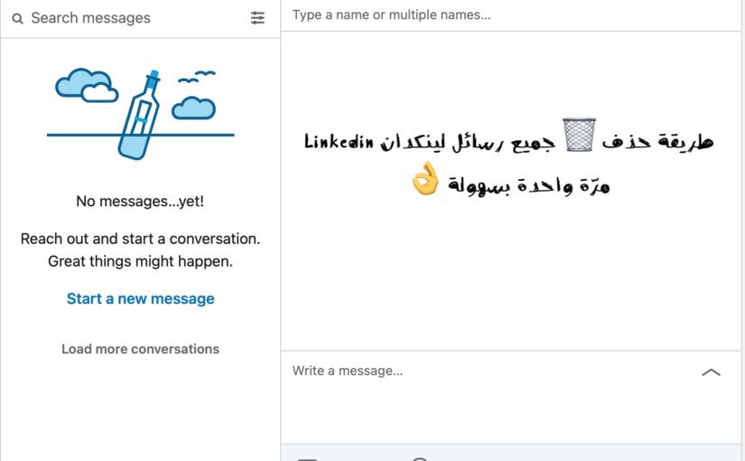 طريقة حذف جميع رسائل لينكدان Linkedin بسهولة