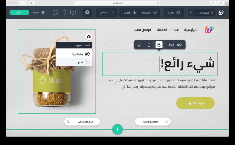 Wuilt خدمة عربية لبناء وتصميم المواقع وبديل Wix.com