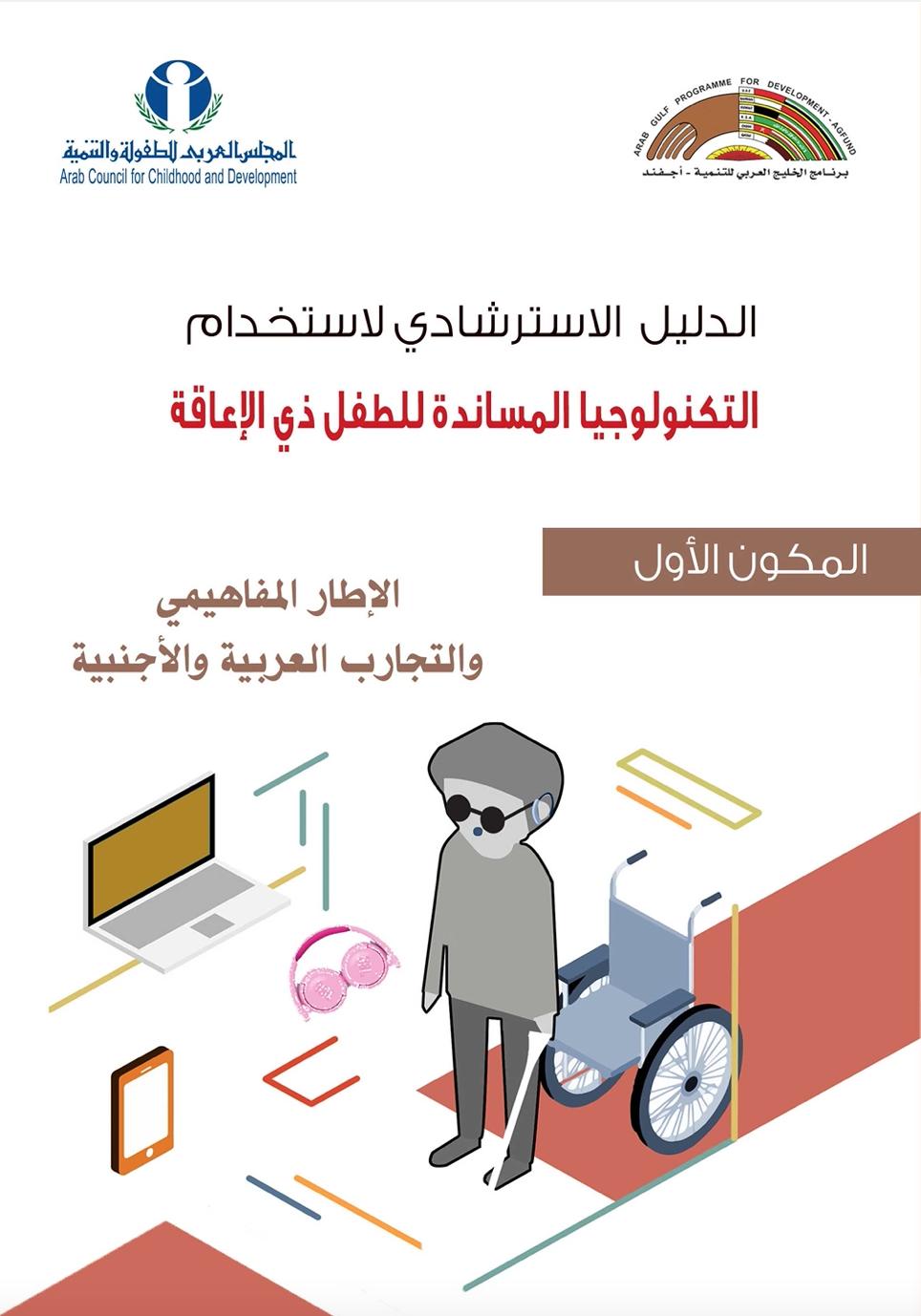 الدليل الاسترشادي لاستخدام التكنولوجيا المساندة للطفل ذي الإعاقة