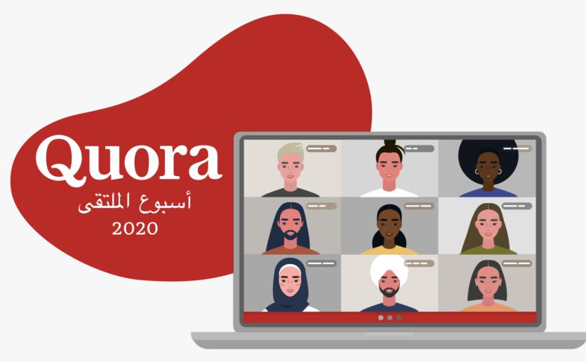 شعار ملتقى كورا العربي 2020