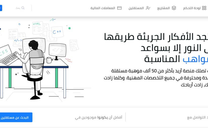 منصّة للعمل الحر على الإنترنت بنكهة وثقافة عربية