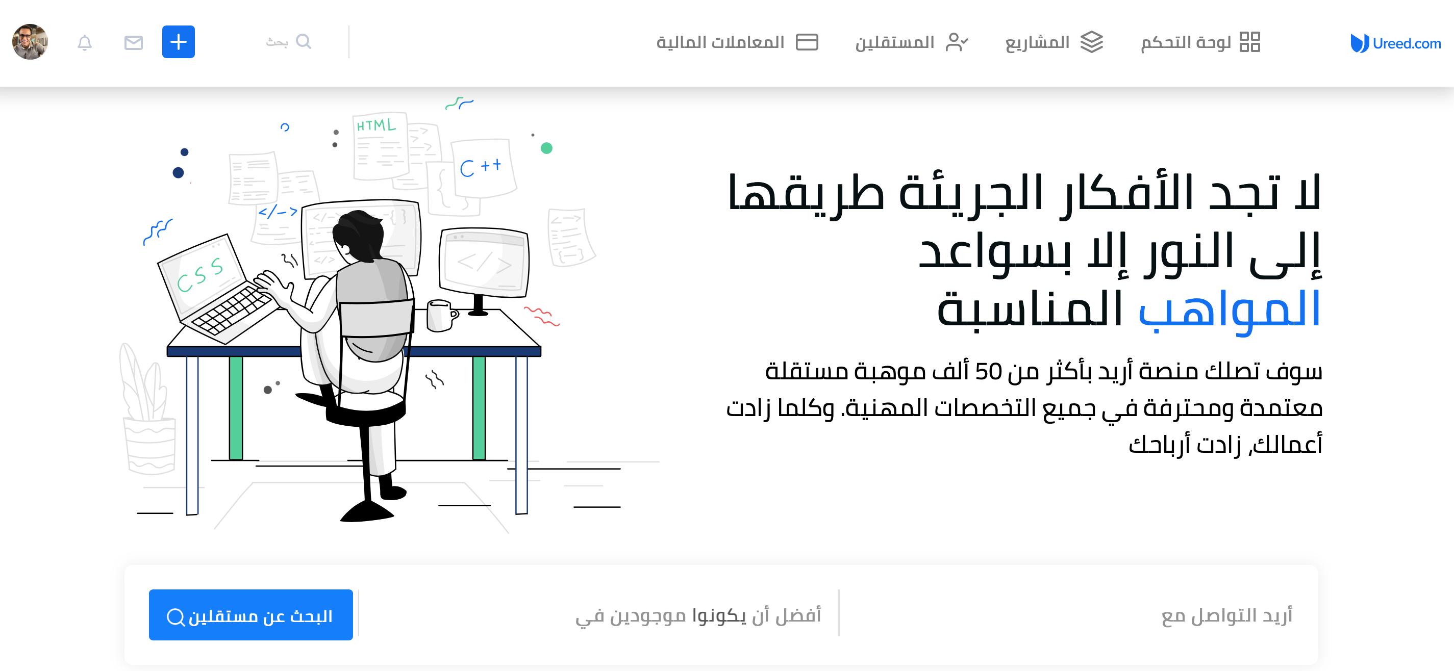 منصّة أريد Ureed العربية